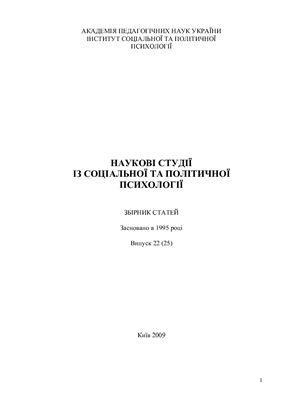 Наукові студії із соціальної та політичної психології 2009 Випуск 22 (25)