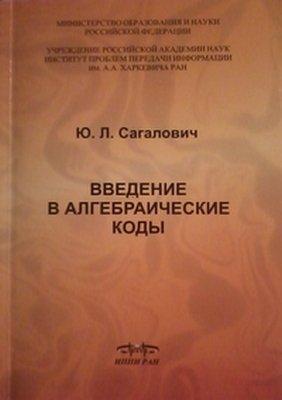Сагалович Ю.Л. Введение в алгебраические коды