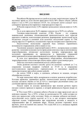 Волощук Г.М. Оборудование для добычи нефти