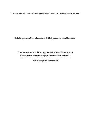 Сапунцов В.Д., Лысенко М.А. Применение CASE-средств BPwin и ERwin для проектирования информационных систем