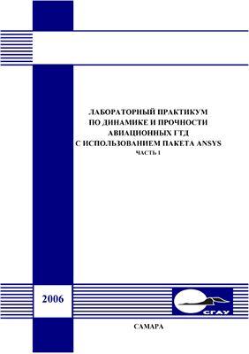 Ермаков А.И., Уланов А.М. Лабораторный практикум по динамике и прочности авиационных ГТД с использованием пакета ANSYS. Часть 1