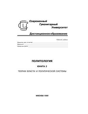 Матвеева Е.Ю., Стребков В.А., Тараканов В.П. Политология (учебный курс в шести частях)