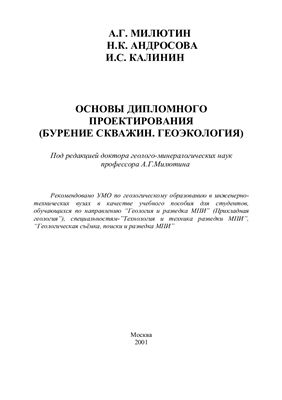 Милютин А.Г., Андросова Н.К., Калинин И.С. Основы дипломного проектирования. (Бурение скважин. Геоэкология)