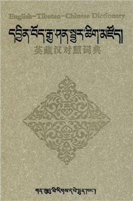 English-Tibetan-Chinese Dictionary / Английско-тибетско-китайский словарь