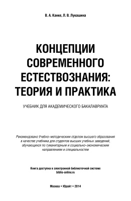 Канке В.А., Лукашина Л.В. Концепции современного естествознания: теория и практика