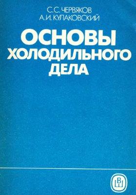 Червяков С.С. Кулаковский А.И. Основы холодильного дела