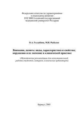Голдобина О.А. Внимание, память: виды, характеристика и свойства; нарушения и их значение в клинической практике