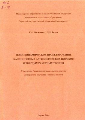 Комплекс средств термодинамического проектирования артиллерийских порохов