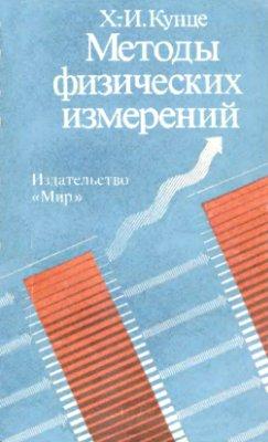 Кунце Х.-И. Методы физических измерений