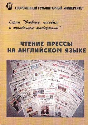 Рябова Н.В. Чтение прессы на английском языке