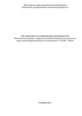Королькова Е.М. Организация и планирование производства