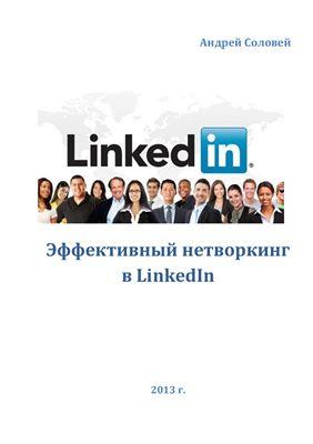 Соловей А. Эффективный нетворкинг в LinkedIn