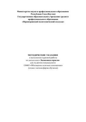Михайлова Т.И., Щербакова Ю.Н. Методические указания к выполнению курсовой работы по дисциплине Экономика отрасли для студентов специальности 130405 Обогащение полезных ископаемых (очная и заочная форма обучения)