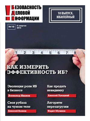 Безопасность Деловой Информации 2015 №10