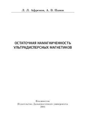 Афремов Л.Л., Панов А.В. Остаточная намагниченность ультрадисперсных магнетиков
