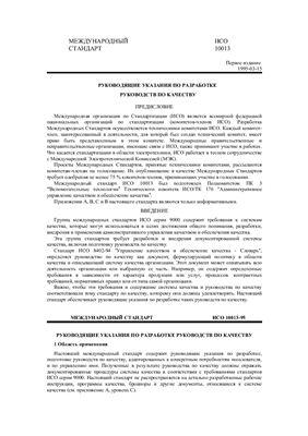 ИСО 10013-95 Руководящие указания по разработке руководств по качеству
