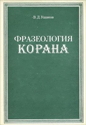 Ушаков В.Д. Фразеология Корана