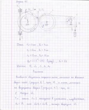 Вариант 76 К2 из методички С.М.Тарга