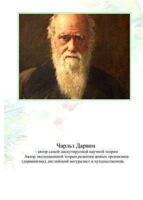 Реферат по биологии - Эволюционное развитие органического мира