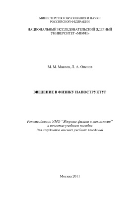 Маслов М.М., Опенов Л.А. Введение в физику наноструктур