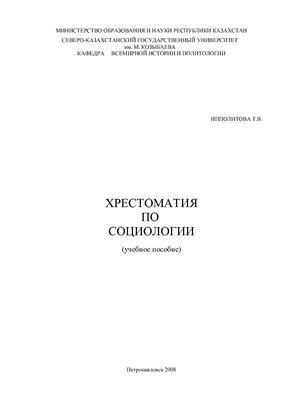 Ипполитова Т.В. Хрестоматия по социологии