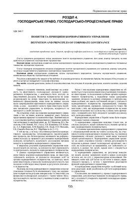 Гарагонич О.В. Поняття та принципи корпоративного управління