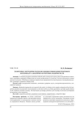 Пелішенко В.П. Теоретико-методичні підходи оцінки рівня конкурентного потенціалу санаторно-курортних підприємств