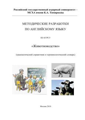 Фомина Т.Н., Маслова Г.В. Методические разработки по английскому языку по курсу Животноводство