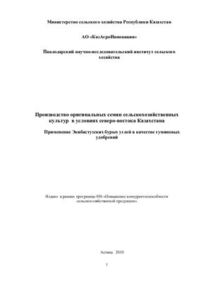 Автор не указан. Рекомендации по производству оригинальных семян сельскохозяйственных культур в условиях северо-востока Казахстана и применению Экибастузских бурых углей в качестве гуминовых удобрений