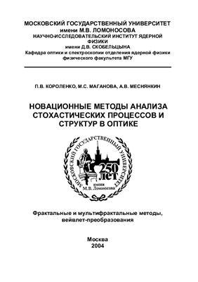 Короленко П.В. Фрактальные и мультифрактальные методы, вейвлет-преобразования