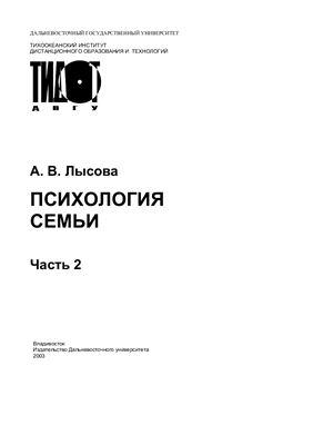 Лысова А.В. Психология семьи