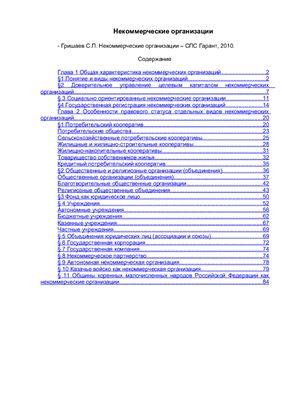 Гришаев С.П. Некоммерческие организации