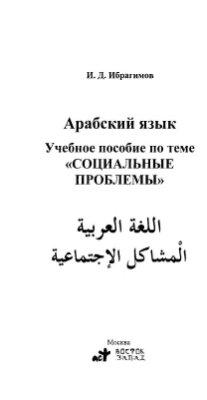 Ибрагимов И.Д. Арабский язык. Учебное пособие по теме Социальные проблемы