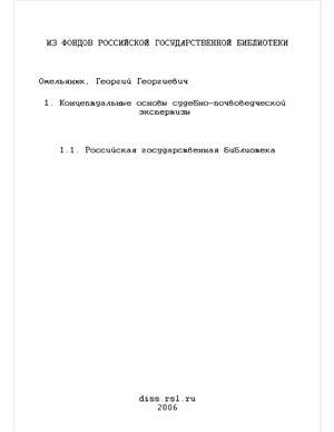 Омельянюк Г.Г. Концептуальные основы судебно-почвоведческой экспертизы