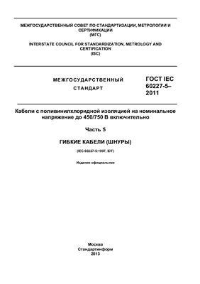 ГОСТ IEC 60227-5-2011 Кабели с поливинилхлоридной изоляцией на номинальное напряжение до 450/750 В включительно. Часть 5. Гибкие кабели (шнуры)