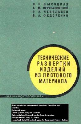 Высоцкая И.И. и др. Технические развертки изделий из листового материала