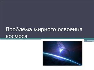 Проблема мирного освоения космоса