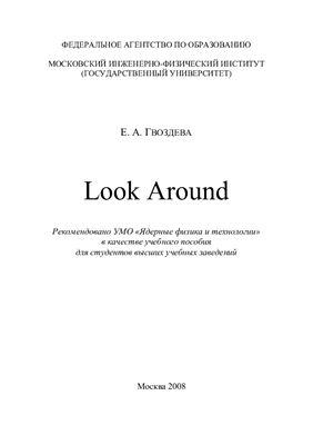 Гвоздева Е.А. Look Around