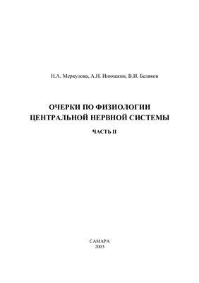 Меркулова Н.А., Инюшкин А.Н., Беляков В.И. Очерки по физиологии центральной нервной системы. Часть 2
