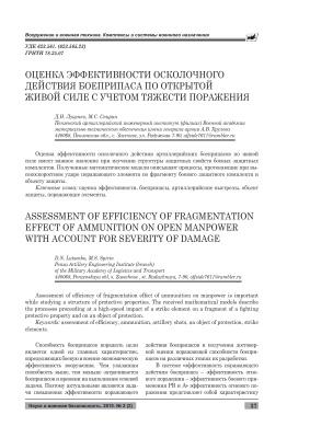Луценко Д.Н., Спирин М.С. Оценка эффективности осколочного действия боеприпаса по открытой живой силе с учетом тяжести поражения