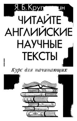 Крупаткин Я.Б. Читайте английские научные тексты