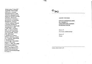 Григорьев А. Плоттер и диджитайзер. Мышь