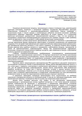 Аверьянова Т.В., Белкин Р.С, Корухов Ю.Г., Россинская Е.Р. Судебная экспертиза в гражданском, арбитражном, административном и уголовном процессе
