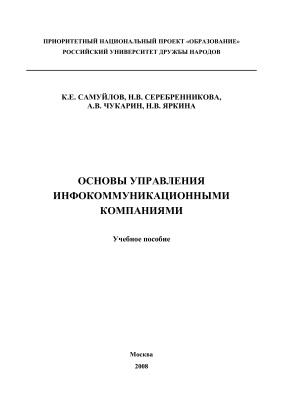 Самуйлов К.Е. и др. Основы управления инфокоммуникационными компаниями