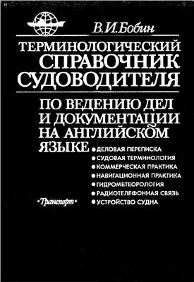 Бобин В.И. Терминологический справочник судоводителя по ведению дел и документации на английском языке