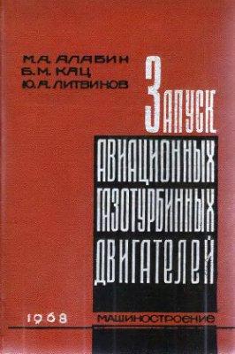 Алабин М.А., Кац Б.М., Литвинов Ю.А. Запуск авиационных газотурбинных двигателей