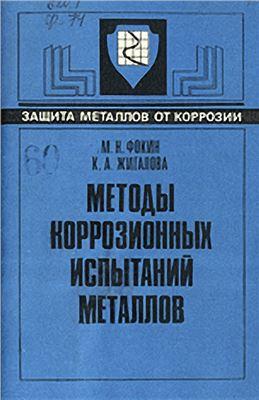 Фокин М.Н., Жигалова К.А. Методы коррозионных испытаний металлов