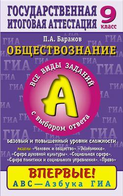 Баранов П.А. ГИА. Обществознание. Часть 1(A): Все виды заданий с выбором ответа. Базовый и повышенный уровни сложности. 9 класс