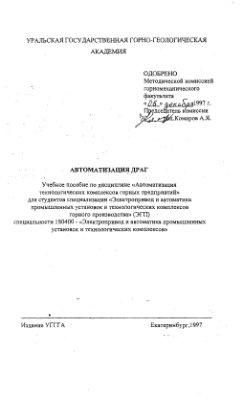 Багаутинов Г.А., Юнусов Х.Б. Автоматизация драг