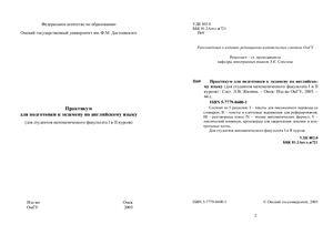 Жилина Л.В. Практикум для подготовки к экзамену по английскому языку (для студентов математического факультета I и II курсов)